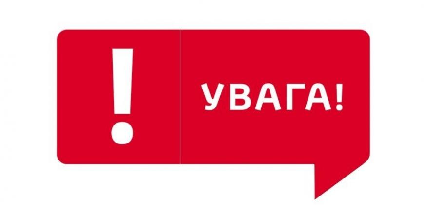 Увага! Головне управління Держпродспоживслужби у Вінницькій області інформує!