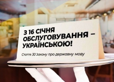 Відмовили в обслуговуванні українською? Товар на полиці магазину не містить інформації державною мовою? Розповідаємо, як захистити свої права.