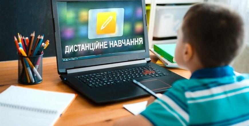 Дистанційне навчання без шкоди для здоров'я