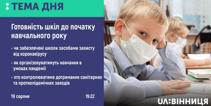 Готовність шкіл Вінниці до навчального року в умовах пандемії коронавірусу обговорили в прямому ефірі на UA: Вінниця