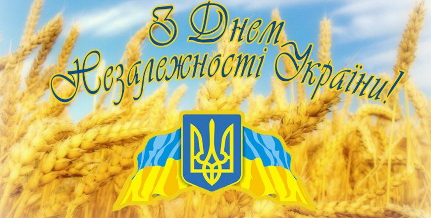 Привітання Начальника ГУ Держпродспоживслужби у Вінницькій області Григорія Сидорука з Днем Незалежності України
